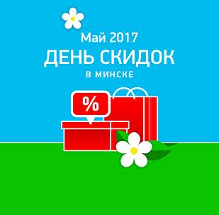 Календарь акции День скидок в Минске: май 2017