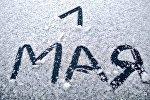 Фотофакт: май начался в Логойском районе со снега