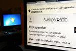 Сайт Шведского радио
