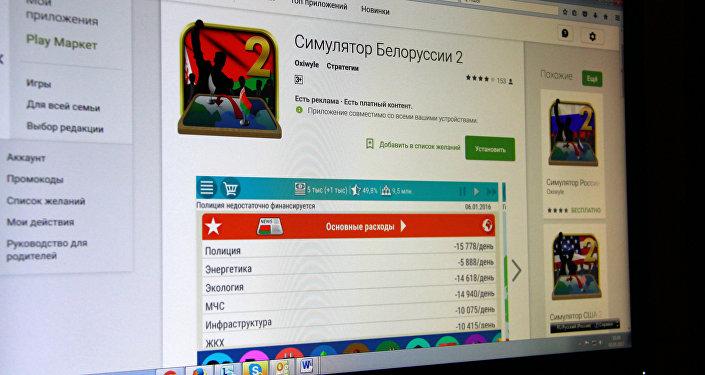 Фота экрана з прыкладаннем Сімулярат Беларусі