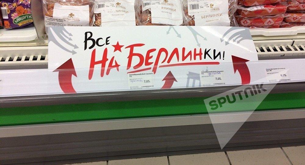 Все на Берлинки: реклама сосисок повторяет победный слоган