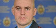 Официальный представитель УВД Миноблисполкома Александр Марченко