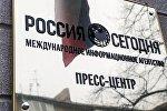 Открытие пресс-центра МИА Россия сегодня в Симферополе