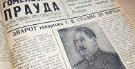 Гомельская правда, номер за 3 сентября 1945 года