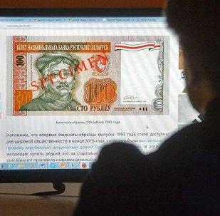 Банкноты са Скарынам і Багдановічам выстаўлены на расійскім аўкцыёне