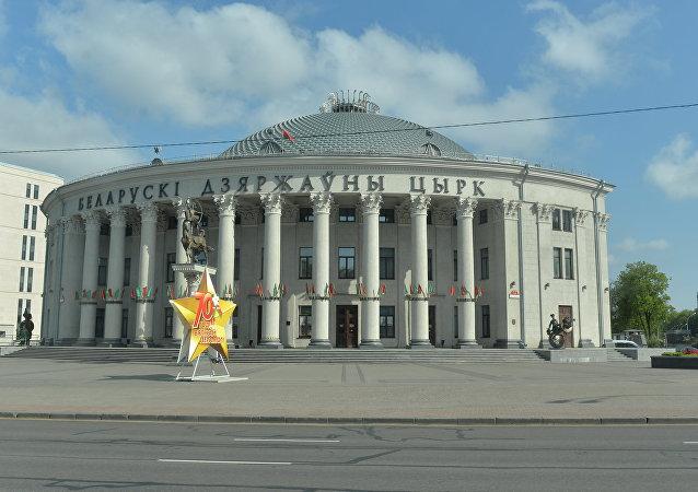 Белорусский государственный цирк, архивное фото
