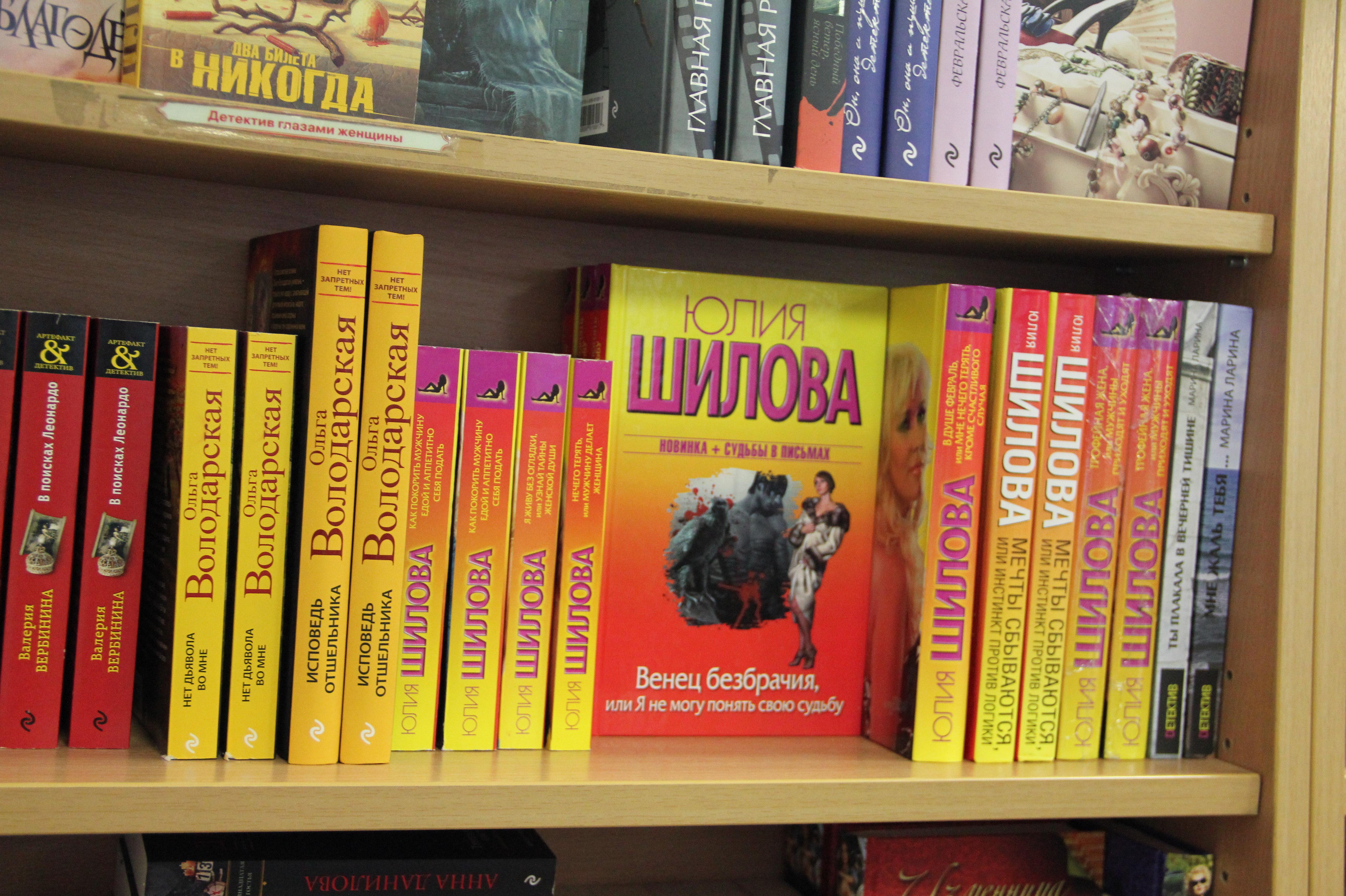 Книги звезды нулевых Юлии Шиловой сегодня практически не покупают