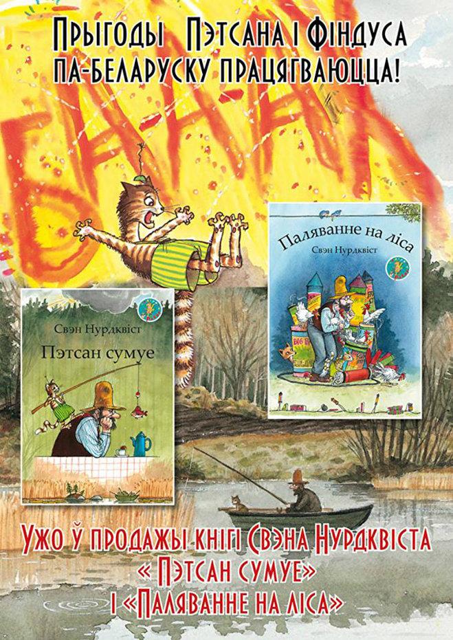 Вокладка новай кнігі пра прыгоды Фіндуса і Пэтсана ў перакладзе на беларускую мову