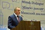 Владимир Макей выступает на конференции Минский диалог