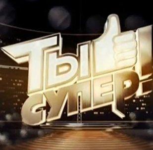 Второй полуфинал вокального конкурса Ты супер! на НТВ