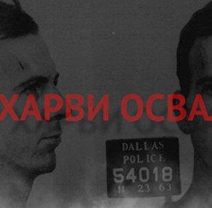 Минская история Ли Харви Освальда
