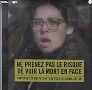 Эксперимент: как французов отучали переходить дорогу на красный