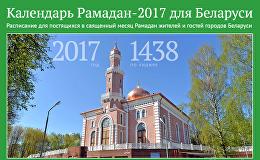 Календарь Рамадан-2017 для Беларуси