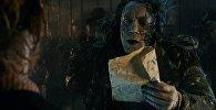 Кадр з фільму Піраты Карыбскага мора: мерцвякі не распавядаюць казкі