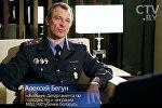Начальник Департамента по гражданству и миграции МВД Беларуси Алексей Бегун
