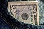 Доллары в кармане, архивное фото