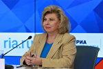 Уполномоченный по правам человека в Российской Федерации Татьяна Москалькова