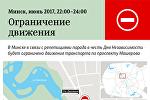 Схема ограничения движения транспорта в связи с репетициями парада в честь Дня Независимости в Минске-2017