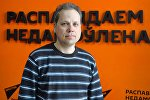 Кандидат исторических наук, специалист по военной истории Игорь Мельников