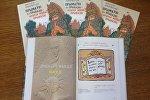 Книга Прымаўкі ды прыказкі - мудрай мовы прывязкі