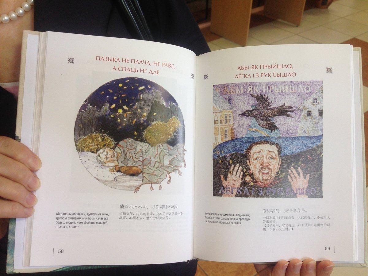 Ілюстрацыі для кнігі цалкам арыгінальны твор мастацтва