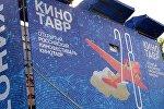 Подготовка к открытию 28-го российского кинофестиваля Кинотавр