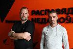 Авторы проекта Наивные путешественники Алексей Статюха и Роберт Вицебс