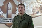Официальный представитель ГПК Антон Бычковский