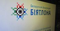 Новый логотип БФБ