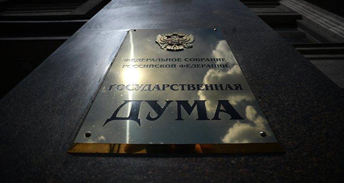 Вывеска на здании Государственной Думы РФ, архивное фото