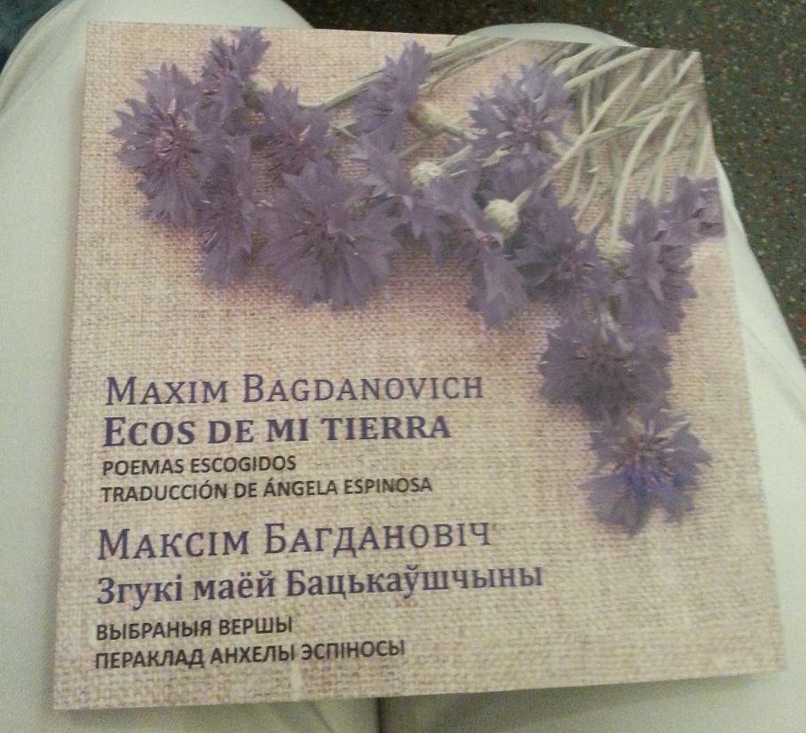 Книга Максима Богдановича