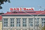 Реклама БСБ Банка в Минске