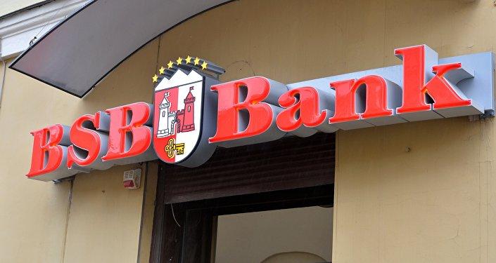 Отделение БСБ Банка в Минске