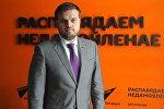 Депутат Государственной думы России Артем Туров