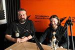 Ведущий радио Sputnik Беларусь Александр Кривошеев и политический эксперт Алексей Дзермант