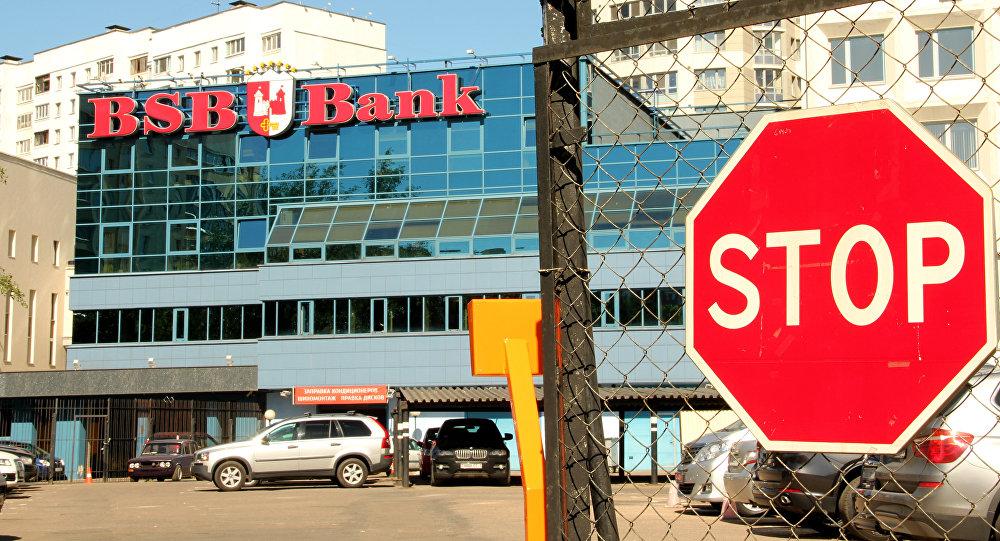 Филиал BSB-Банка