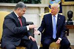 Президент Украины Петр Порошенко (слева) и президент США Дональд Трамп