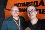 Ведущий радио Sputnik Беларусь Вячеслав Шарапов и корреспондент Евгений Казарцев