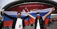 Расійскія заўзятары перад пачаткам матча Кубка канфедэрацый-2017