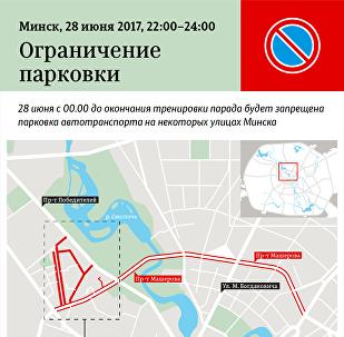Запрет парковки 28 июня 2017 года в Минске – инфографика на sputnik.by
