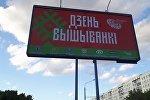 Билборд в Минске