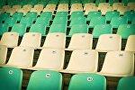 Сиденья на стадионе, архивное фото