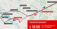 Схема ограничения движения транспорта в Минске 28 июня 2017 года