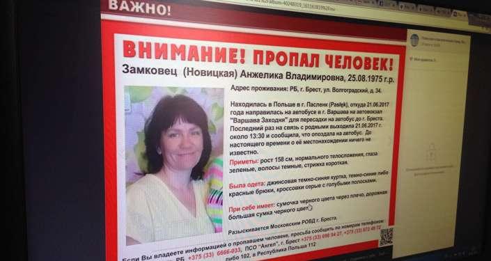 ВГродно третий день ищут 13-летнюю девочку, ушедшую издома