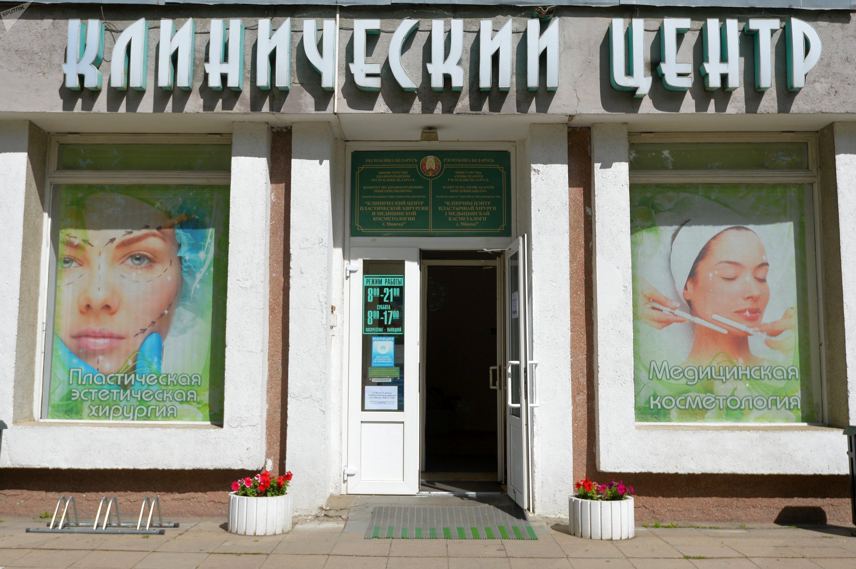 Клинический центр пластической хирургии и медицинской косметологии - старейший в Минске