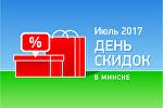 Календарь акции День скидок в Минске: июль-2017