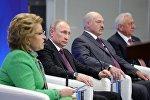 Президент РФ Владимир Путин и президент Беларуси Александр Лукашенко (второй справа) принимают участие в работе IV Форума регионов России и Беларуси