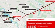 Схема ограничения движения транспорта в Минске 3 июля 2017 года - sputnik.by