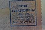 Штамп в паспорте Коваленко