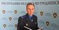 Официальный представитель УСК по Гродненской области Сергей Шершеневич